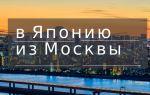 Перелет Москва — Япония