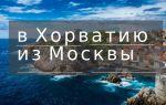 Перелет Москва – Хорватия