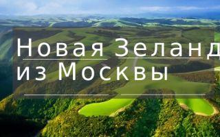 Перелет Москва — Новая Зеландия