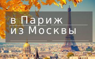 Время полета в Париж из Москвы