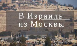 Сколько лететь из Москвы в Израиль