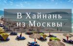 Сколько лететь из Москвы до Хайнань