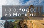 Сколько лететь из Москвы до Родоса
