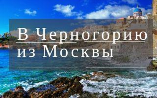 Сколько лететь до Черногории из Москвы