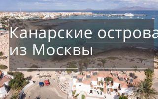 Сколько лететь до Канарских островов из Москвы