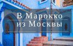 Сколько лететь до Марокко из Москвы