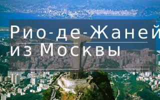 Перелет Москва – Рио-де-Жанейро