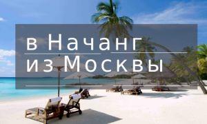Время полета в Нячанг из Москвы