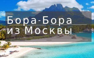Сколько лететь до Бора-Бора из Москвы