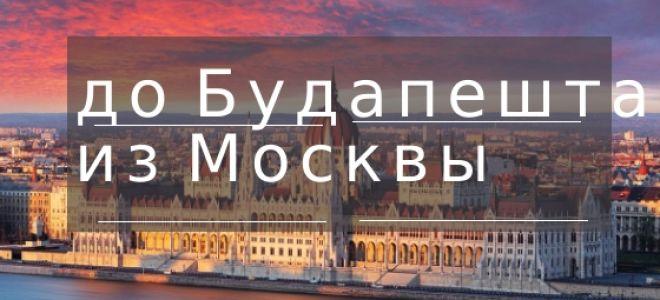 Время полета Москва — Будапешт