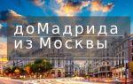 Перелет Москва – Мадрид