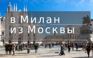 Москва – Милан: время полета