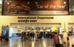 Путеводитель по аэропорту Нью-Дели имени Индиры Ганди