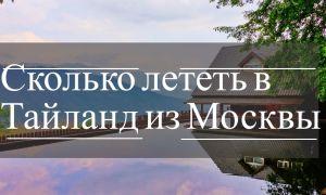 Сколько лететь из Москвы в Тайланд