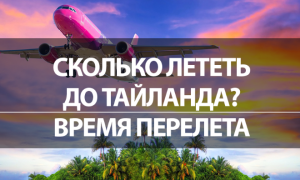 Сколько лететь до Тайланда из Санкт-Петербурга