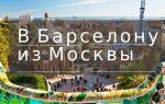 Сколько лететь из Москвы в Барселону