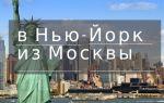 Сколько лететь из Москвы до Нью-Йорка
