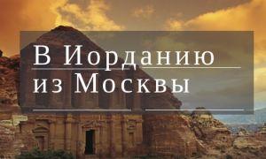 Сколько лететь в Иорданию из Москвы