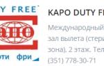 Зона дьюти фри аэропорта Челябинск Баландино