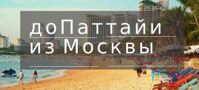 Перелет Москва Паттайя