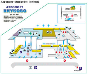 Схема Аэропорта Внуково Москва