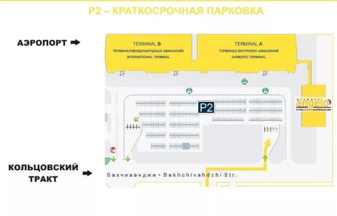 Краткосрочная парковка аэропорта Екатеринбург