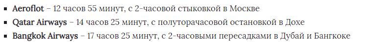 Перелет СПб - Пхукет