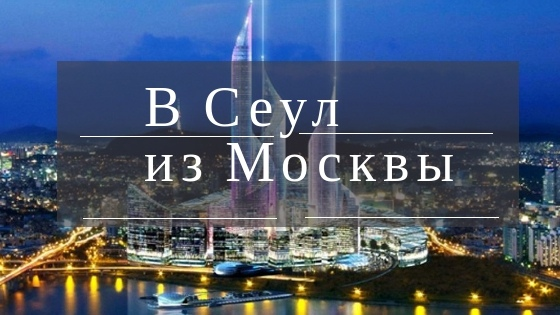 Сколько лететь из Москвы до Сеула