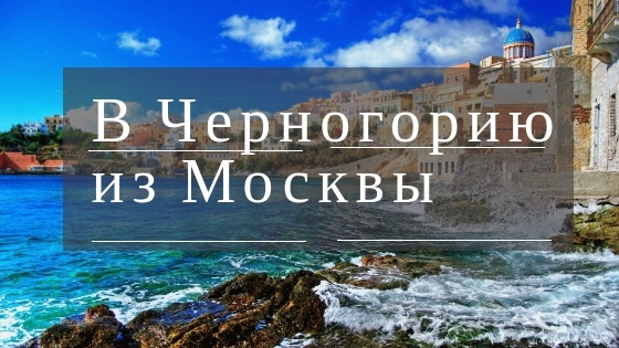 Москва - Черногория