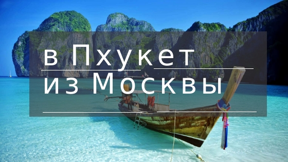 Москва-Пхукет
