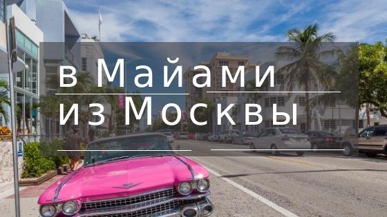 Москва - Майами