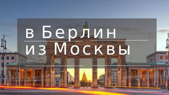 Перелет Берлин (Тегель) – Москва (Домодедово)
